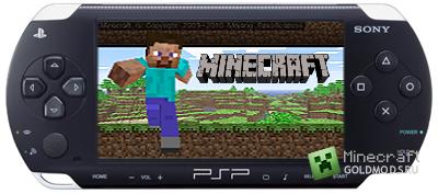 Клиент Minecraft на PSP [Lamecraft] (Скачать бесплатно и без регистрации)