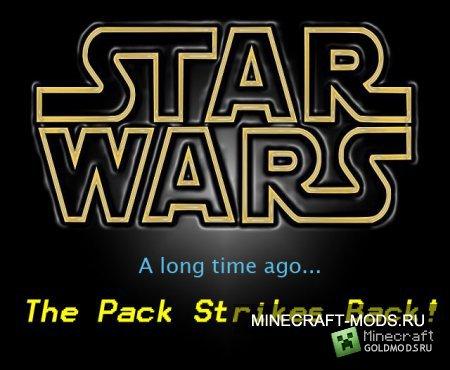 Текстур-пак The Pack Strikes Back! Star Wars [16x] для minecraft 1.2.5 (Скачать бесплатно и без регистрации)