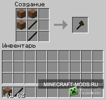 Скачать Dirt Tools для minecraft 1.2.5 бесплатно