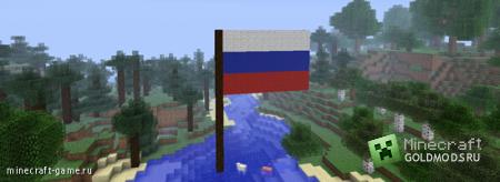 Русификатор для Minecraft 1.2.4 (скачать бесплатно и без регистрации)