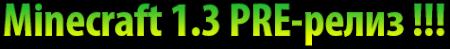 Скачать Minecraft 1.3 PRE-релиз бесплатно