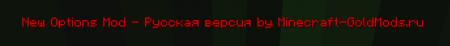 Скачать NewOptions v0.1 RUS для minecraft 1.2.5 бесплатно
