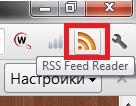 Что такое rss на нашем сайте и как подписатся на его!