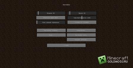 Скачать minecraft 1.3.1 полную версию бесплатно