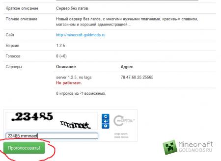 Как голосовать на topcraft.ru