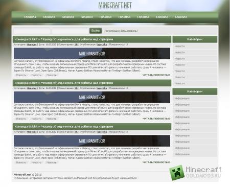 Скачать шаблон minecraft под Html бесплатно