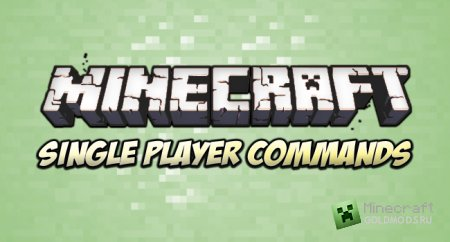 Скачать Single Player Commands для Mineсraft 1.4.2 бесплатно