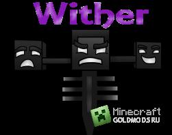 Скачать Wither 1.4.5 бесплатно