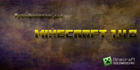 Скачать русификатор для minecraft 1.4.6 бесплатно