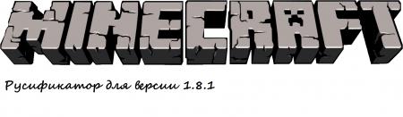 Скачать русификатор для сервера minecraft 1.8.1 бесплатно