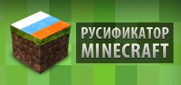 Скачать русификатор для сервера minecraft 1.0.0 бесплатно