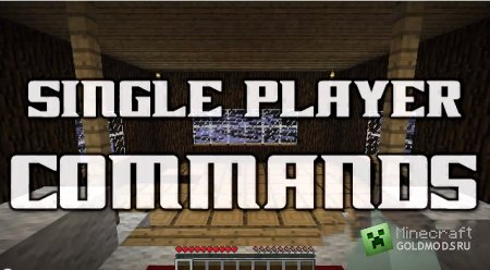 Скачать SinglePlayerCommands для minecraft 1.4.7 бесплатно