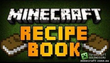 Скачать Recipe book для Minecraft  1.4.7 бесплатно