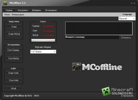 Скачать MCoffline 5.3 [RUS] бесплатно