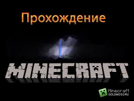 Прохождение minecraft