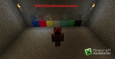 Скачать New Block Generation Mod для minecraft 1.4.7 бесплатно