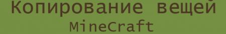Скачать Копирование вещей для Minecraft 1.4.7 бесплатно