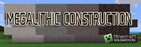 Скачать Megalithic Construction Mod для Minecraft 1.4.7 бесплатно