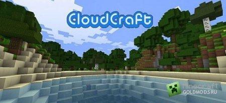 Скачать CloudCraft 16x для Minecraft 1.4.7 бесплатно