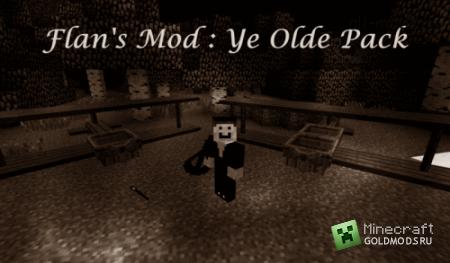 Скачать Flan's Mod для Minecraft 1.4.7 бесплатно