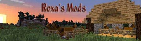 Скачать Roxa's Mod для Minecraft 1.4.7 бесплатно