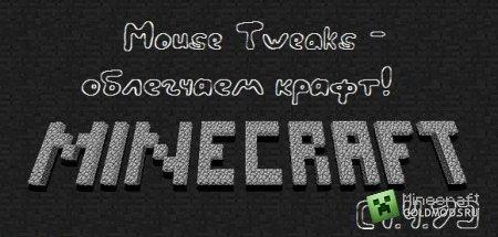 Скачать Mouse Tweaks Mod для Minecraft 1.4.7 бесплатно