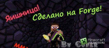 Скачать FriedEgg Mod для Minecraft 1.4.7 бесплатно