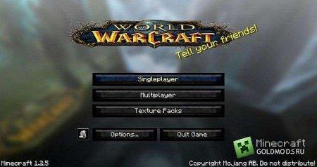 скачать текстуру World of Warcraft для minecraft 1.4.7 бесплатно