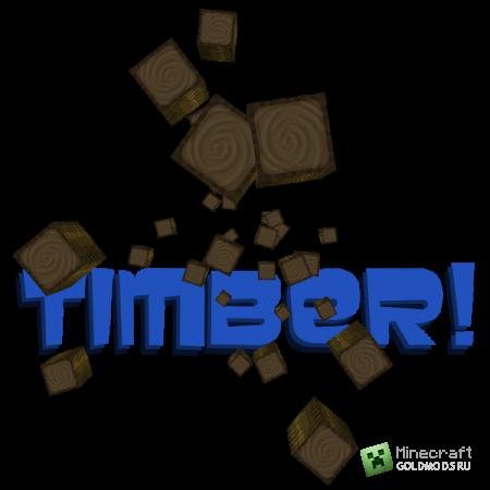 Cкачать Timber для minecraft 1.5.1 бесплатно