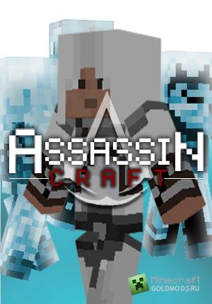 Скачать AssassinCraft  для  minecraft 1.5.1 бесплатно