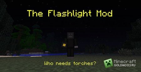 Скачать Flash Light  для  minecraft 1.5.1 бесплатно