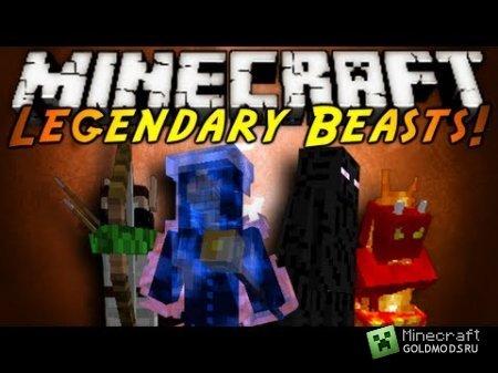 Скачать мод LegendaryBeasts для Minecraft 1.5.2