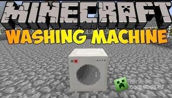Скачать мод Washing Machine для Minecraft 1.6.2 бесплатно
