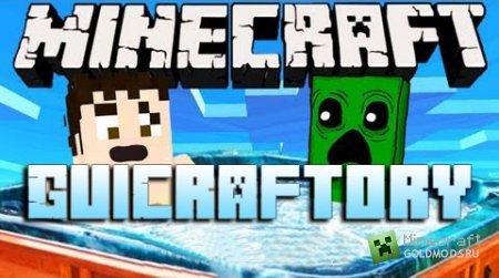Скачать мод GuiCraftory для Minecraft 1.6.2 бесплатно
