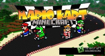 Скачать карту Mario Kart для Minecraft бесплатно