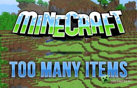 Скачать мод TooManyItems для Minecraft 1.6.1 бесплатно