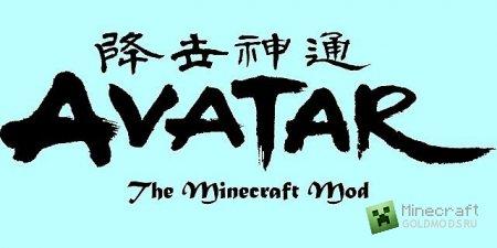 Скачать мод Avatar для Minecraft 1.6.2 бесплатно