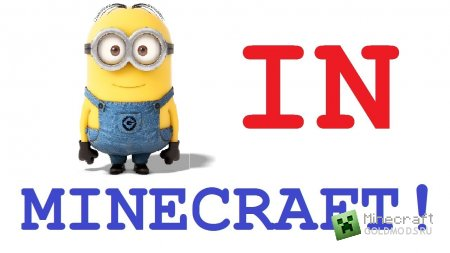 Скачать мод Despicable Me Craft для Minecraft 1.6.2 бесплатно