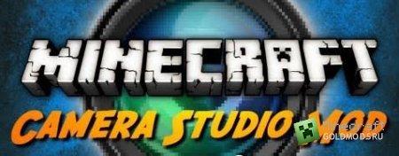 Скачать CameraStudio для minecraft 1.6.2