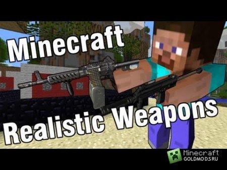 Скачать мод Realistic Weapons для Minecraft 1.6.2 бесплатно