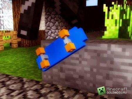 Скачать мод Skateboard для Minecraft 1.6.2 бесплатно