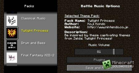 Скачать Battle Music для minecraft 1.6.4