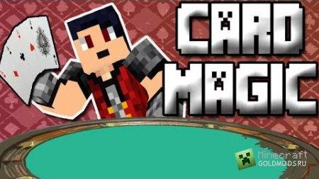 Скачать Card Magic для minecraft 1.6.4