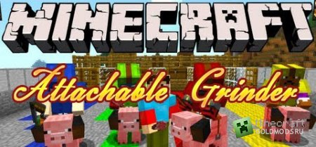 Скачать Attachable Grinder для minecraft 1.5.2
