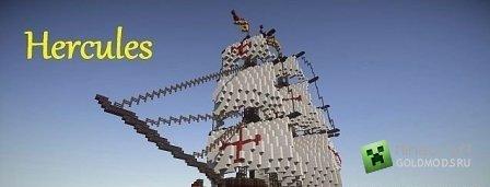 Скачать карту Hercules для Minecraft бесплатно