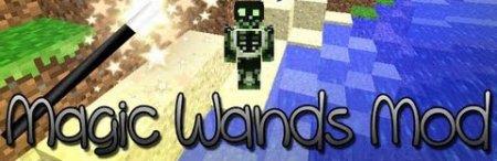 Скачать Magic Wands для minecraft 1.7.2