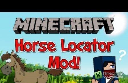 Скачать Horse Locator mod для minecraft 1.7.2