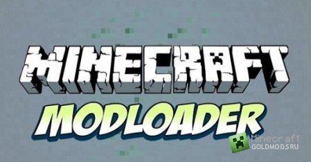 Скачать ModLoader для Minecraft 1.7.2 бесплатно