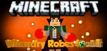 Скачать Wizarding Robes Mod для Minecraft 1.7.2 бесплатно