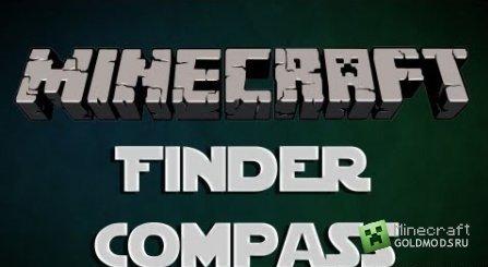 Скачать Finder Compass mod для Minecraft 1.7.2 бесплатно